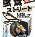 s_ハタハタ寿司