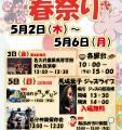 s_春祭り