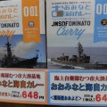 s_海軍カレー