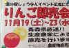 りんご即売