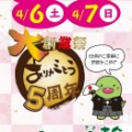 s_大創業祭