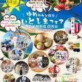 s_yume30_0623_24
