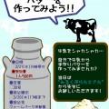 s_牛乳からバター