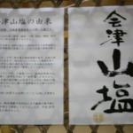 裏磐梯03