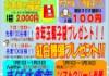 s_新春イベント
