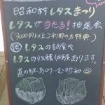 あぐりーむ昭和03
