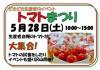 トマトまつり