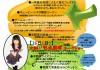 洋野菜フェス