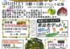 s_洋野菜