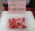s_いちご試食