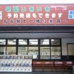 三陸ふるさと物産センター07