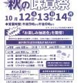 s_味覚祭