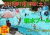 親水プール