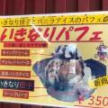 いきなりパフェ