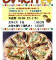 s_しいたけピザ