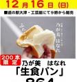 s_生食パン