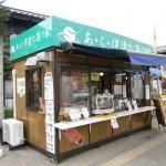 あ・ら・伊達な道の駅09