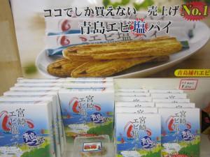 青島エビ塩パイ