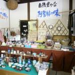 阿智村農林水産物直売所01