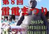 雷電まつり2015-告知03