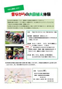 お田植え体験ちらし.pdf