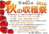 道の駅雷電くるみの里イベント 収穫祭
