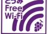 無料フリーWifi 道の駅雷電くるみの里 長野県東御市