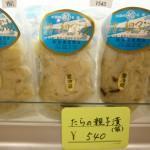 出雲崎町観光物産センター02