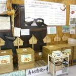 お米と花の生産直売 ナーセリー上野01