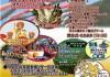 弥生記念祭