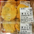 s_尾上菜コロッケ
