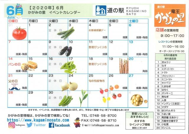 6月カレンダー表