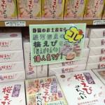 富士川楽座_03