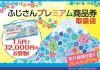 富士山プレミアム商品券