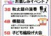 s_さかがわ館イベント