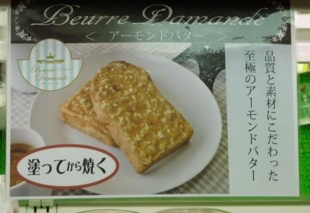 アーモンドバター2
