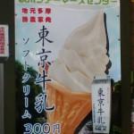 秋川ファーマーズ06