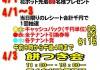 滝山イベント