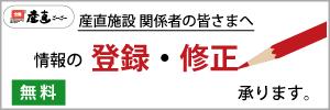 登録・修正