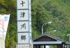 s28-十津川郷・足湯でほっこり(奈良)