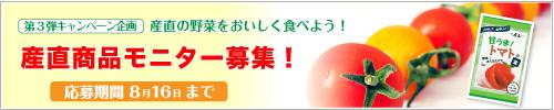 産直の野菜をおいしく食べようキャンペーン