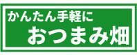otsumami_side