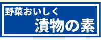 tsukemono_bar