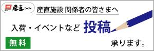 入荷・イベント・特産品 PR投稿