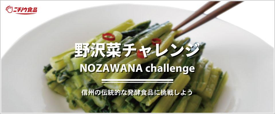 野沢菜チャレンジ