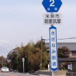琵琶湖沿岸さざなみ街道は道の駅多い