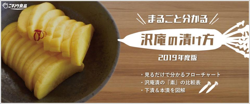たくあんの漬け方 2019年度版