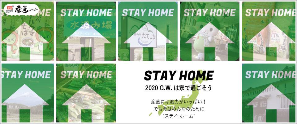 stayhome960-400
