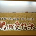 もんとあ~る 白山店04