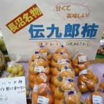 ぽっぽの湯農産物直売所01